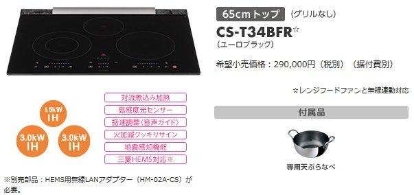 Bếp từ Mitsubishi CS-T34BFR 3 từ và không có lò nướng