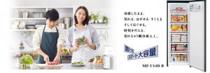 Tủ cấp đông Mitsubishi MF-U14D có ngăn cấp đông mềm