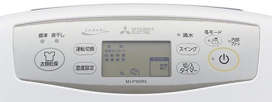 Máy hút ẩm Mitsubishi MJ-P180RX với khả năng hút 18L/ngày